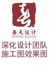春天设计设计空间