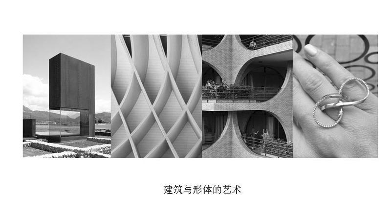 建筑与形体艺术