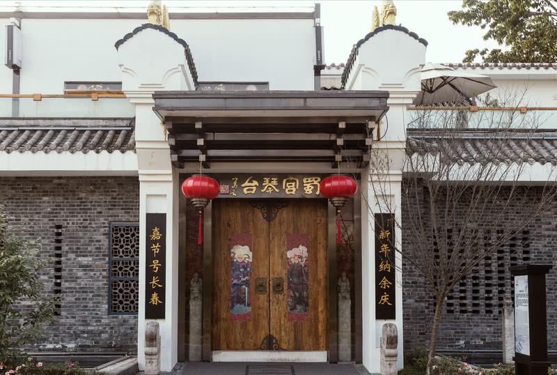 蜀宫琴台入口