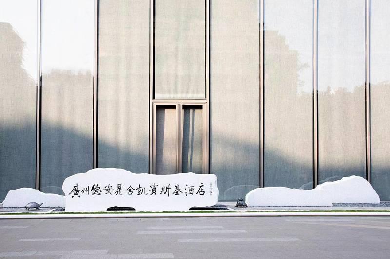 广州德安凯宾斯基几字,由中国非遗大师亲自提笔。